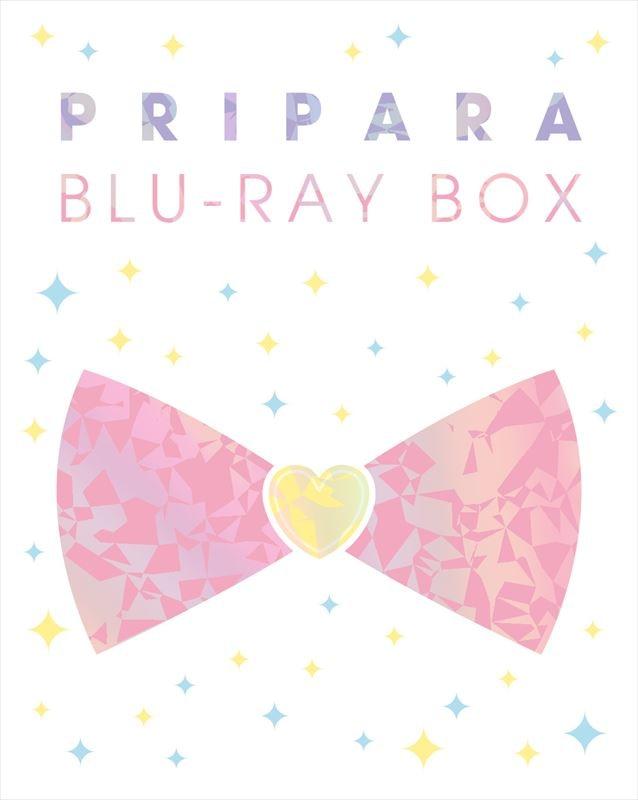 プリティーシリーズ10周年記念「プリパラ」Blu-ray Box