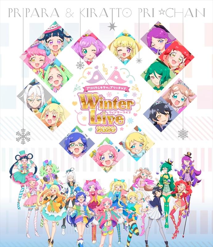 プリパラ&キラッとプリ☆チャン Winter Live 2020