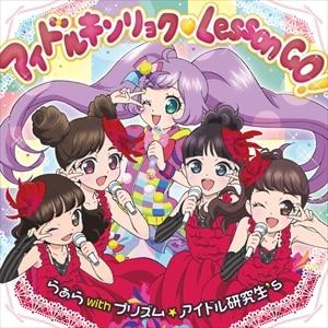 アイドルキンリョク♥Lesson GO!