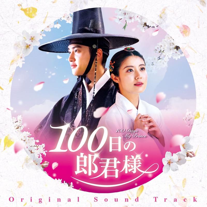 100日の郎君様オリジナルサウンドトラック