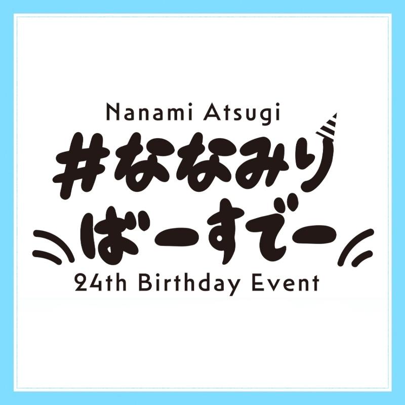 Nanami Atsugi 24th Birthday Event #ななみりばーすでー