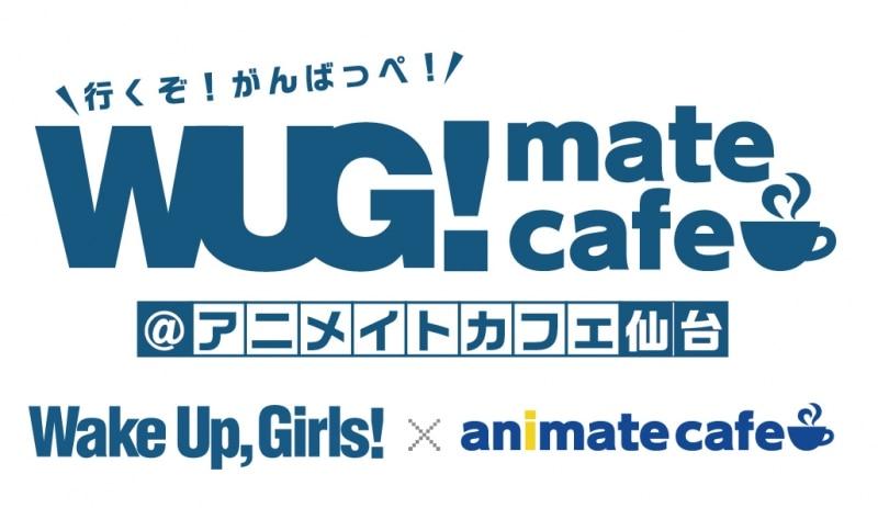 アニメイトカフェ仙台「WUG!matecafe」にRun Girls, Run!考案メニュー登場!
