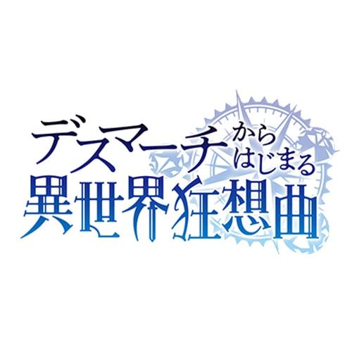 2018年1月アニメ「デスマーチからはじまる異世界狂想曲」のOPにRGR!
