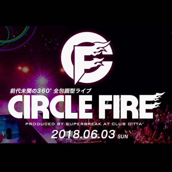 6/3「CIRCLE FIRE vol.3」への出演が決定!<br />