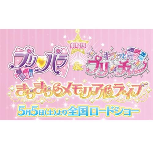 『劇場版 プリパラ&キラッとプリ☆チャン ~きらきらメモリアルライ<br /> ブ~』の主題歌にRun Girls, Run!が決定!