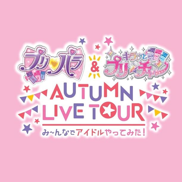 プリパラ&キラッとプリ☆チャンAUTUMN LIVE TOUR み~んなでアイドルやってみた!に出演決定!