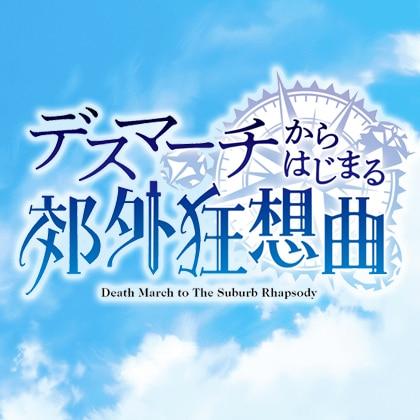 6/2(土)開催「デスマーチからはじまる郊外狂想曲」RGR&WUGRの追加出演が決定!