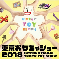 東京おもちゃショー2018 出演情報