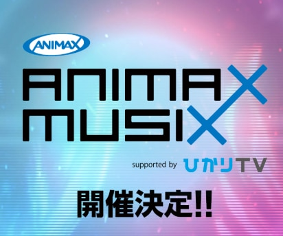 ANIMAX MUSIX 2019 OSAKA supported byひかりTV 出演決定!