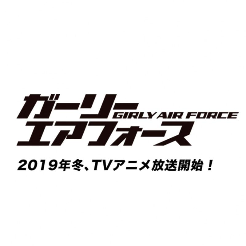 TVアニメ「ガーリー・エアフォース」のメインキャストに森嶋優花が決定!
