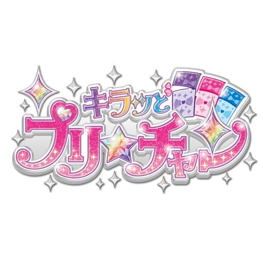 TVアニメ「キラッとプリ☆チャン」新キャラクター「紫藤める」に森嶋優花が決定!