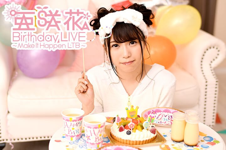 亜咲花 19th Birthday LIVE ~Make It Happen LTB~ にRGR出演決定!