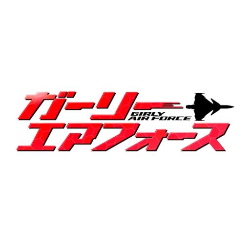 新曲 Break the Blue!! TVアニメ「ガーリー・エアフォース」主題歌に決定!