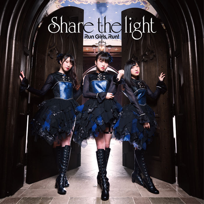 Share the light CDは11月27日発売決定!