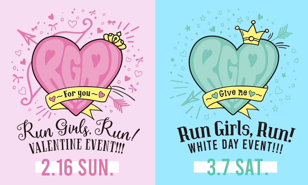 Run Girls, Run! ホワイトデーイベント!!! ~♡Give me♡~振替公演のご案内