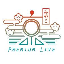 「京(みやこ) Premium Live 2020」に出演決定!