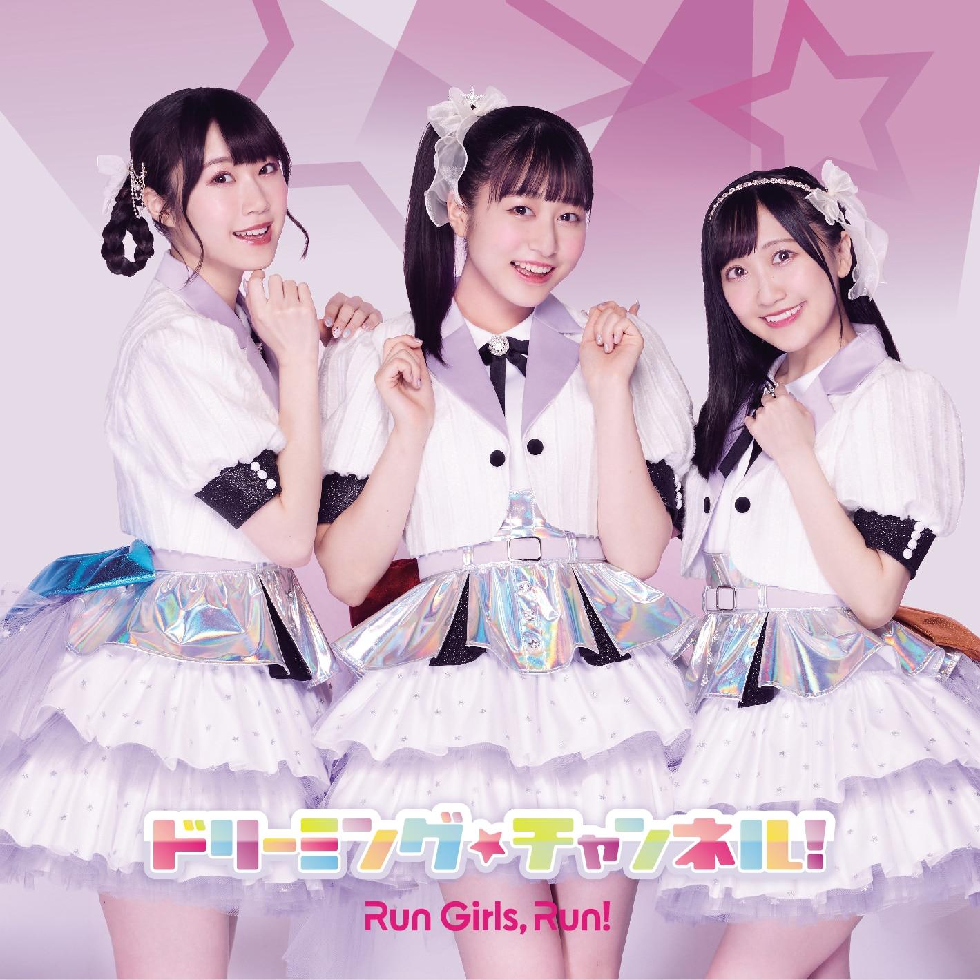 Run Girls, Run!ネットチェキ会開催決定!