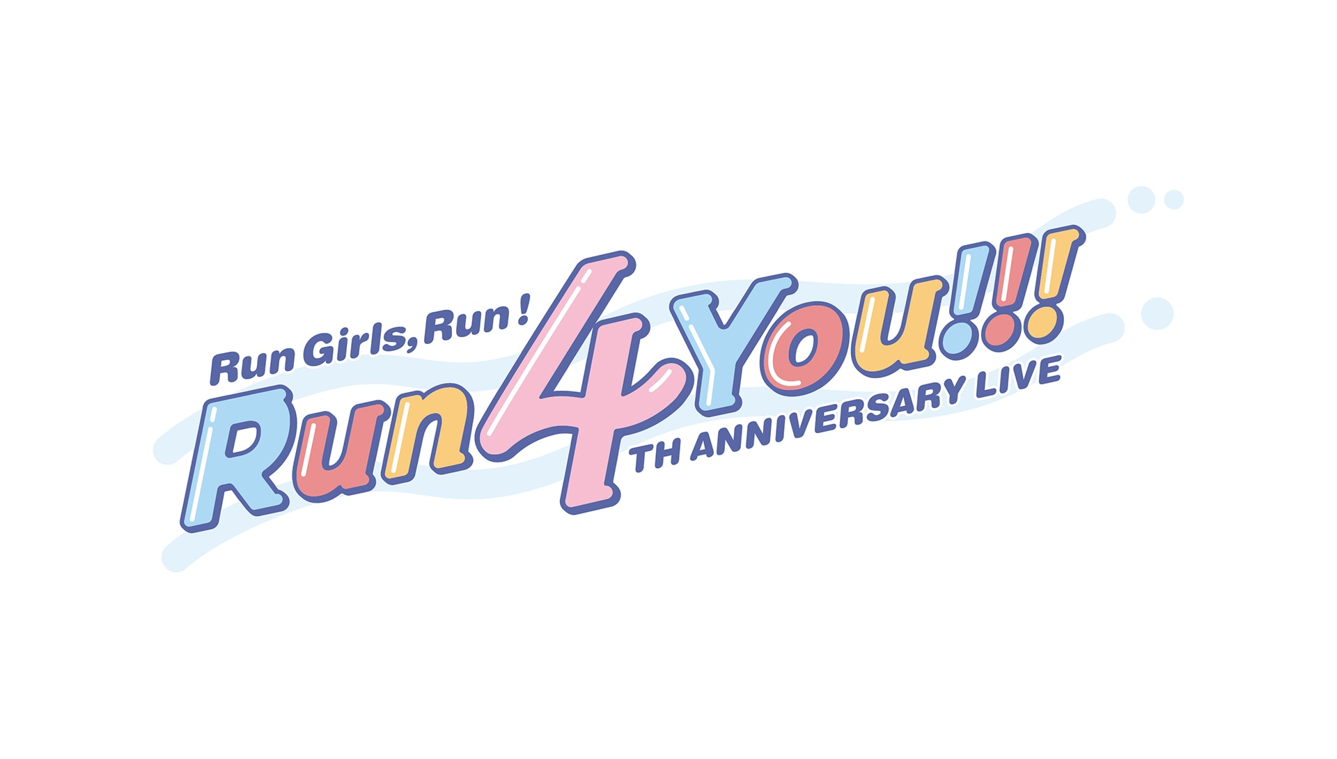 『Run Girls, Run!4th Anniversary LIVE Run 4 You!!!』開催決定!