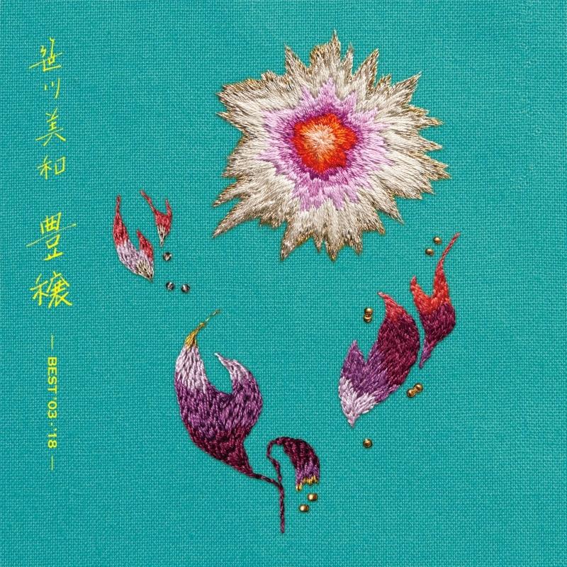 豊穣 -BEST '03~'18-
