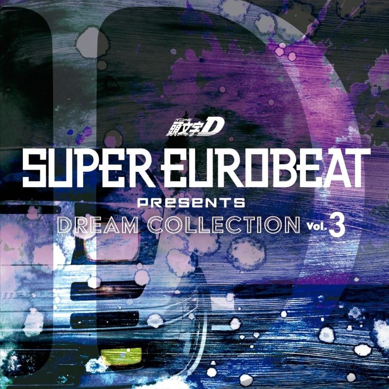 SUPER EUROBEAT presents 頭文字[イニシャル]D Dream Collection Vol.3