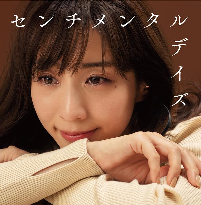 『センチメンタルデイズ ~アノ頃、夕暮れ、帰り道~』 mixed by DJ BLUE