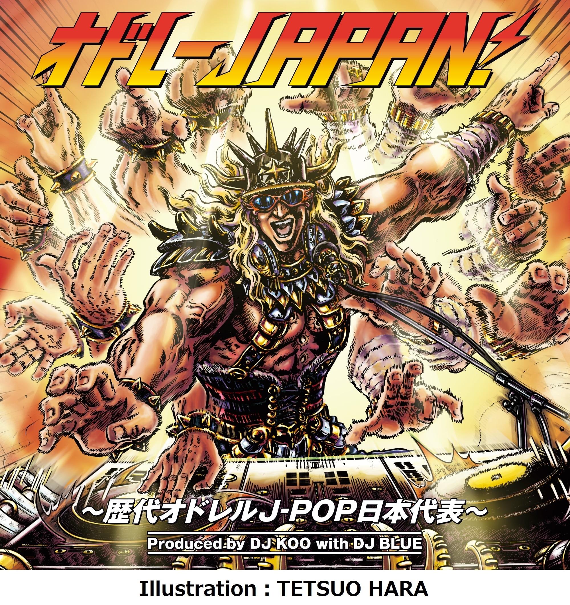 オドレーJAPAN! ~歴代オドレルJ-POP日本代表~ Produced by DJ KOO with DJ BLUE