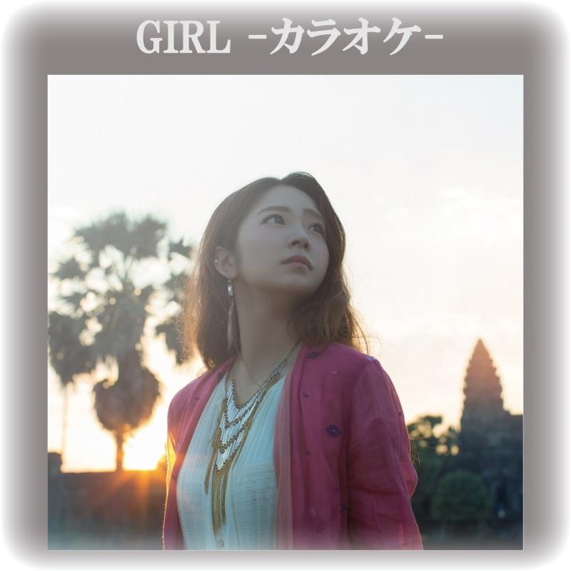 GIRL(カラオケ)【配信限定】