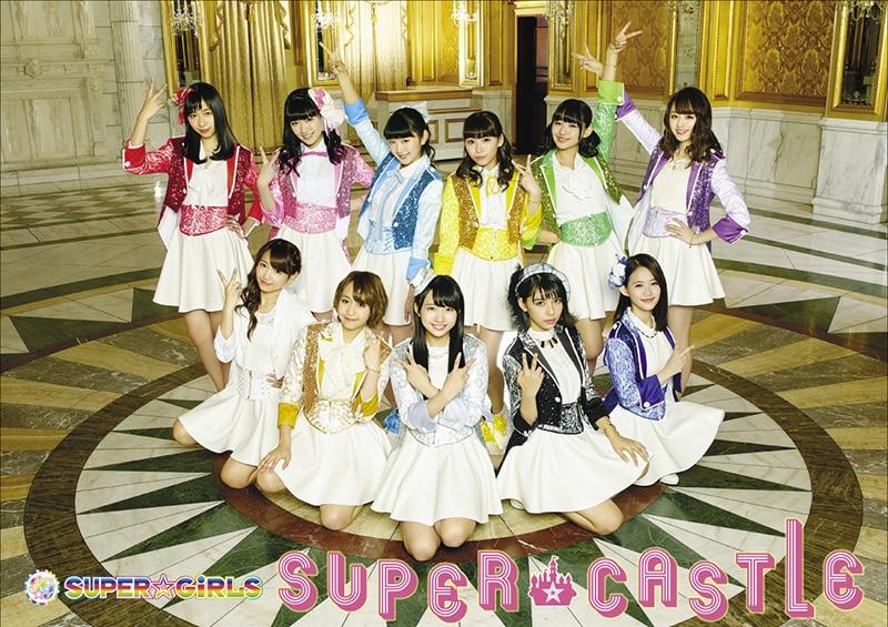 SUPER★CASTLE<CD+Blu-ray>超絶盤