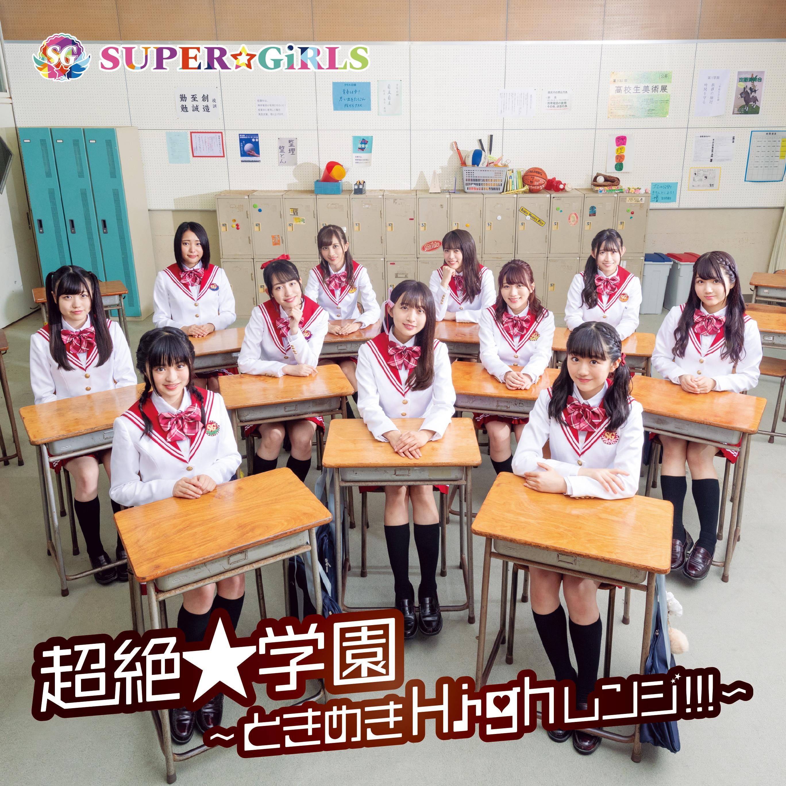 超絶★学園 ~ときめきHighレンジ!!!~