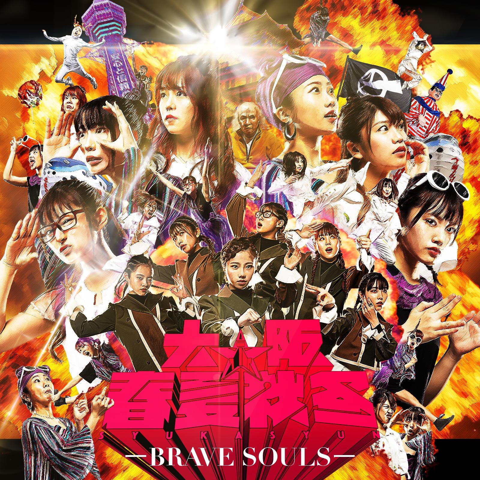 『BRAVE SOULS』