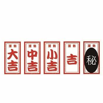 開運おみくじの中には、メンバー直筆の「〇〇吉」も入っています!