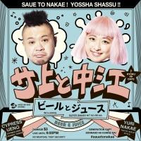 ★CD+DVD 「ビールとジュース」 4000円(税別)