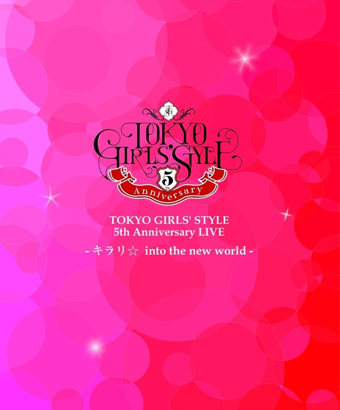 ★Blu-ray Disc「TOKYO GIRLS' STYLE 5th Anniversary LIVE -キラリ☆ into the new world-」