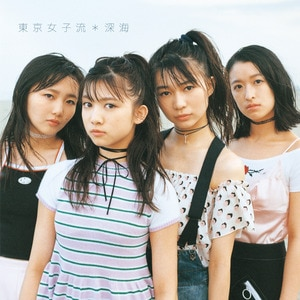 20thシングル「深海」(CD+DVD)