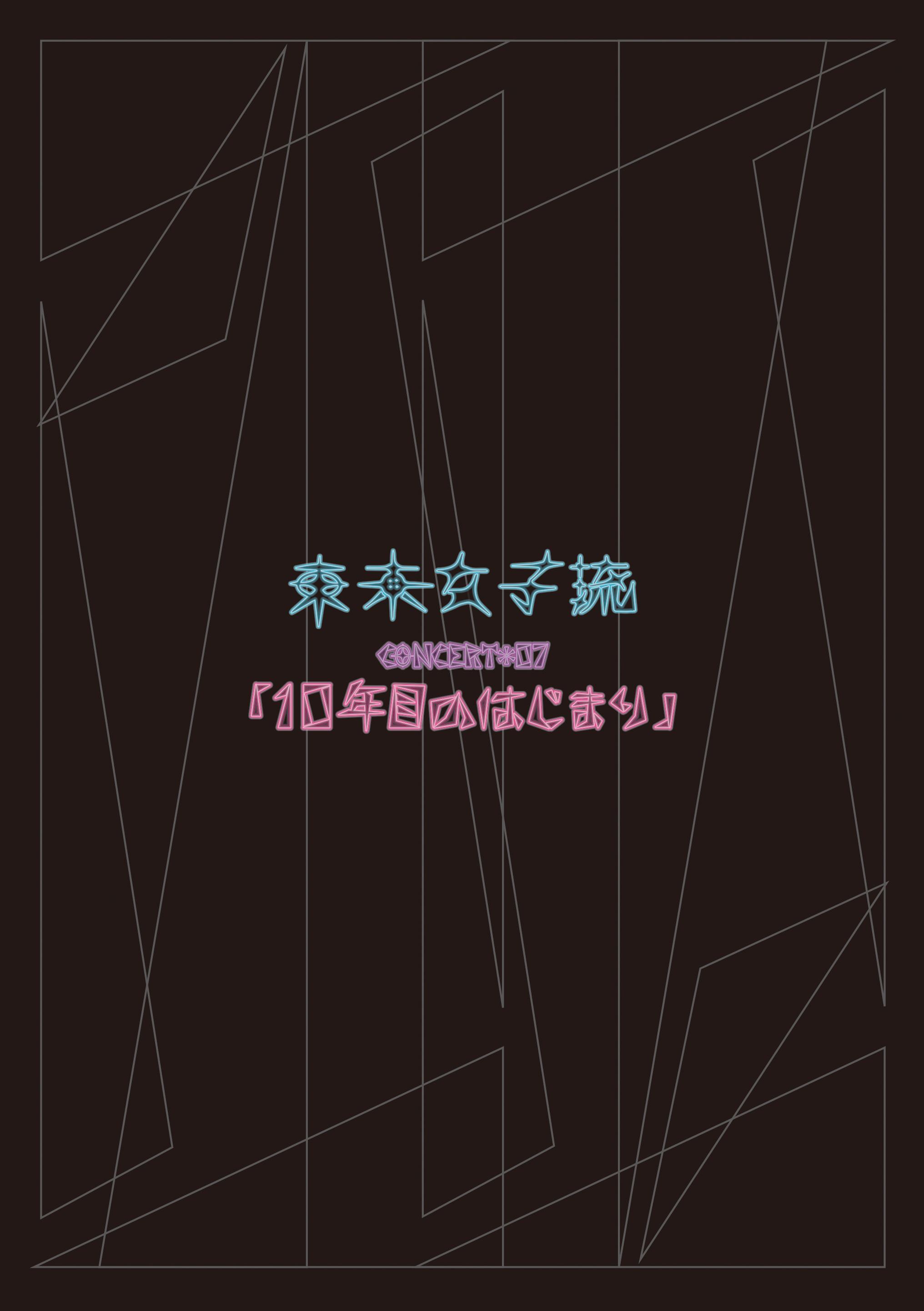 東京女子流 CONCERT*07「10年目のはじまり」