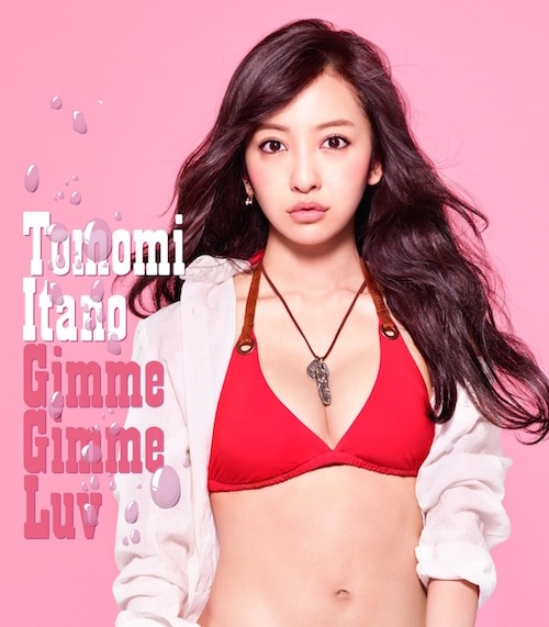 Gimme Gimme Luv [KING e-SHOP盤] I