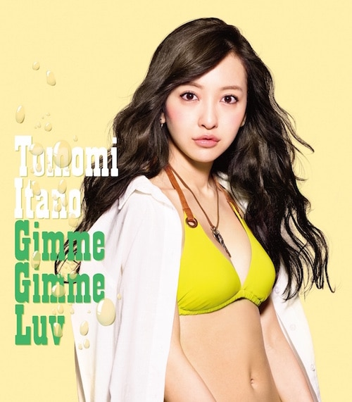Gimme Gimme Luv [KING e-SHOP盤] Ⅱ