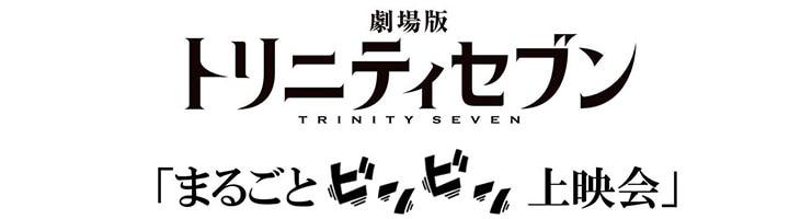 劇場版第2弾公開記念!<br /> 「トリニティセブンまるごとビンビン上映会!」イベントレポート到着<br />