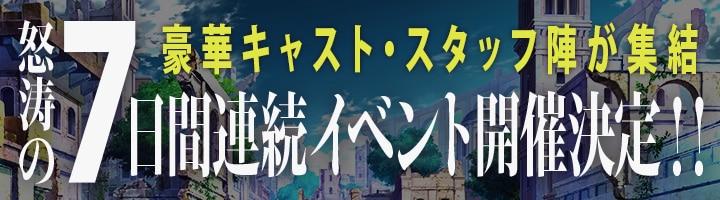 豪華キャスト・スタッフ陣が集結する怒涛の7日間連続イベント開催決定!!<br />