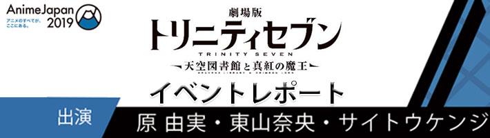 AnimeJapan2019 スペシャルステージ「ギンギントークショー」レポート