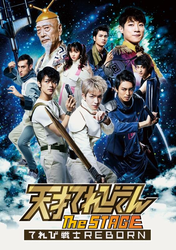 舞台「天才てれびくん」DVD