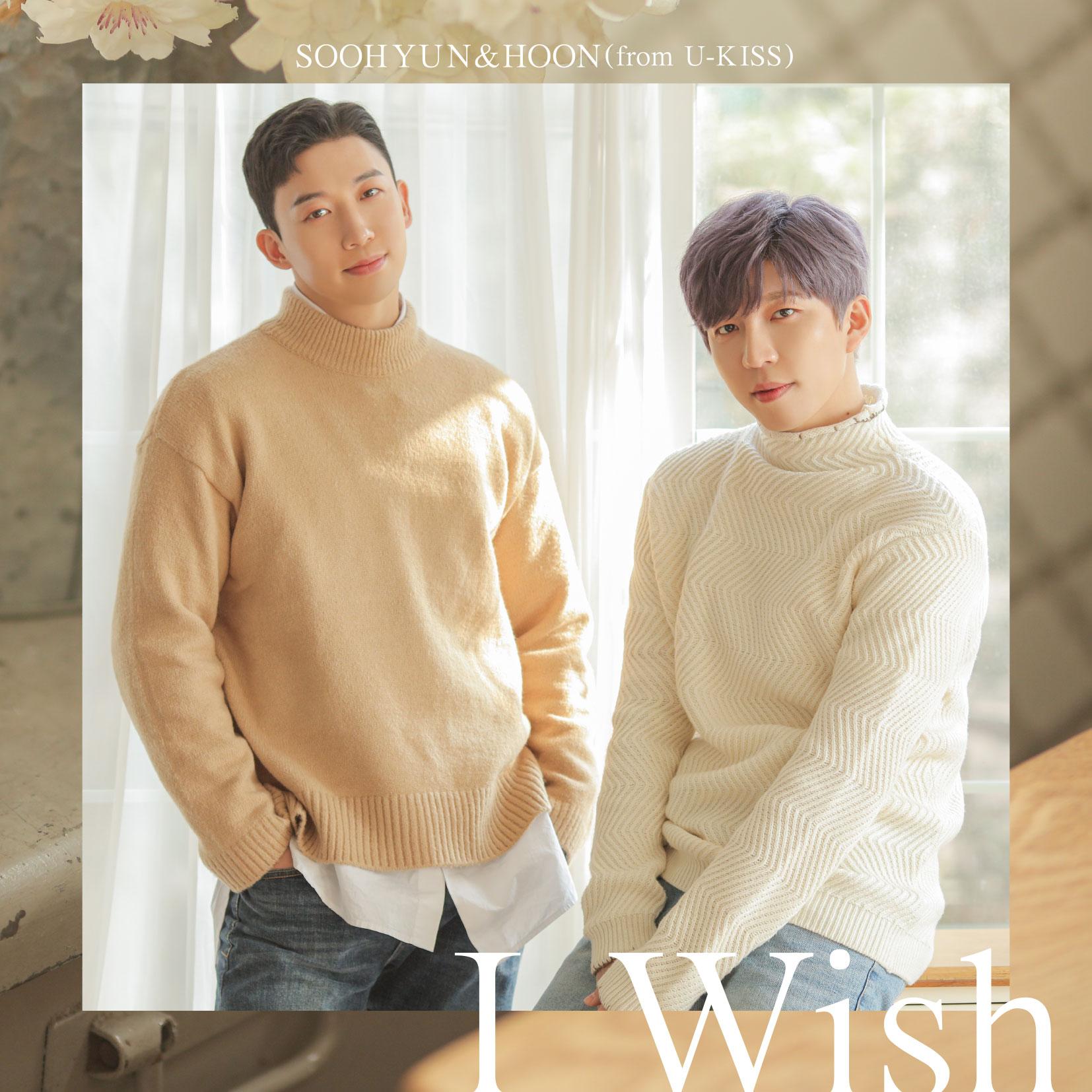 『I Wish』