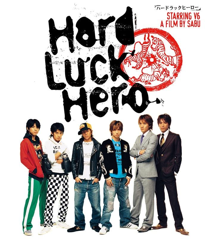 ハードラックヒーロー【通常盤 Blu-ray】