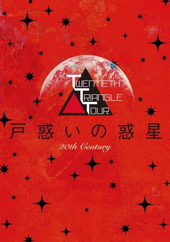 TWENTIETH TRIANGLE TOUR 戸惑いの惑星【初回生産限定盤】