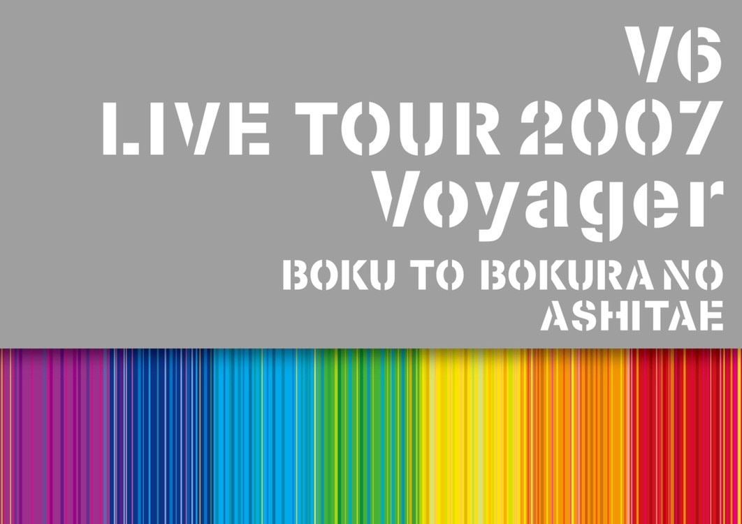 V6 LIVE TOUR 2007 Voyager -僕と僕らのあしたへ-