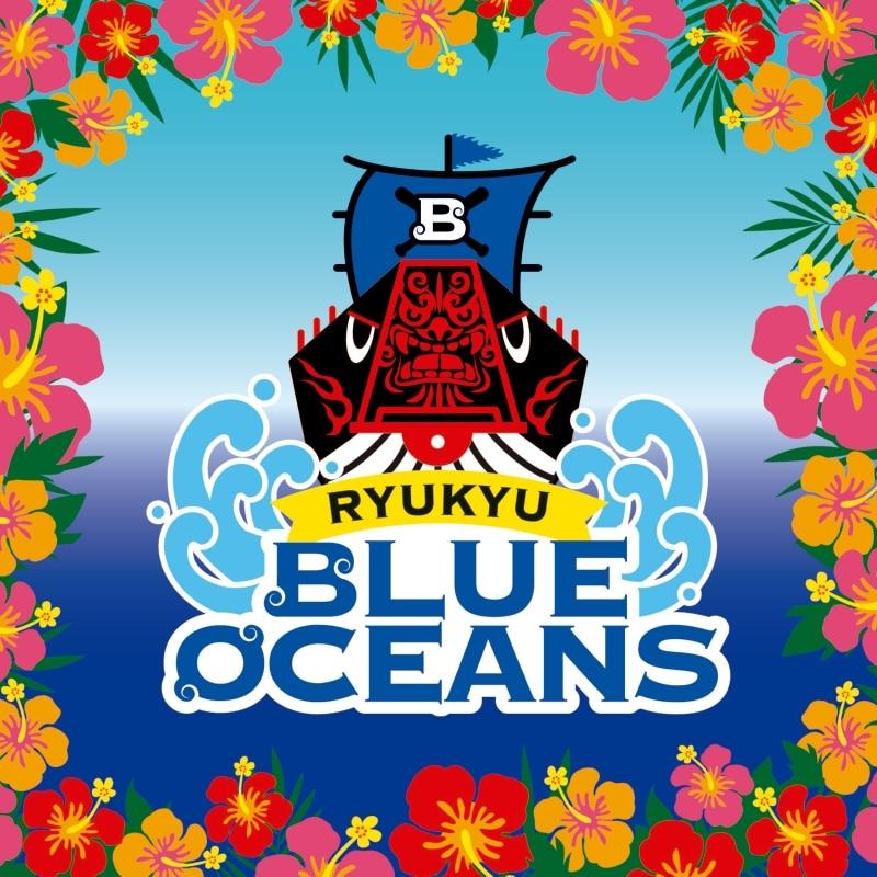 ブルーオーシャン(琉球ブルーオーシャンズ公式応援歌)