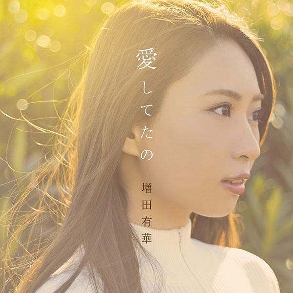 Solo Debut Single「愛してたの」<TYPE-A>(スマプラ対応)