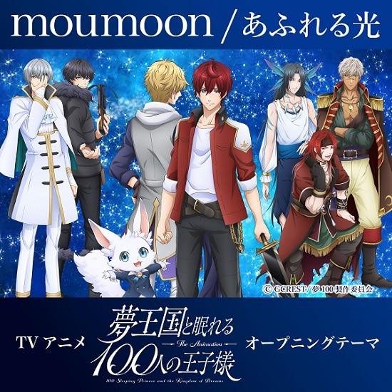 【配信限定】<br /> あふれる光/moumoon<br /> TVアニメ「夢王国と眠れる100人の王子様」オープニングテーマ