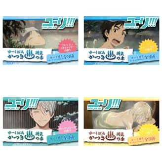 ゆーとぴあ かつき 温泉の素 4種