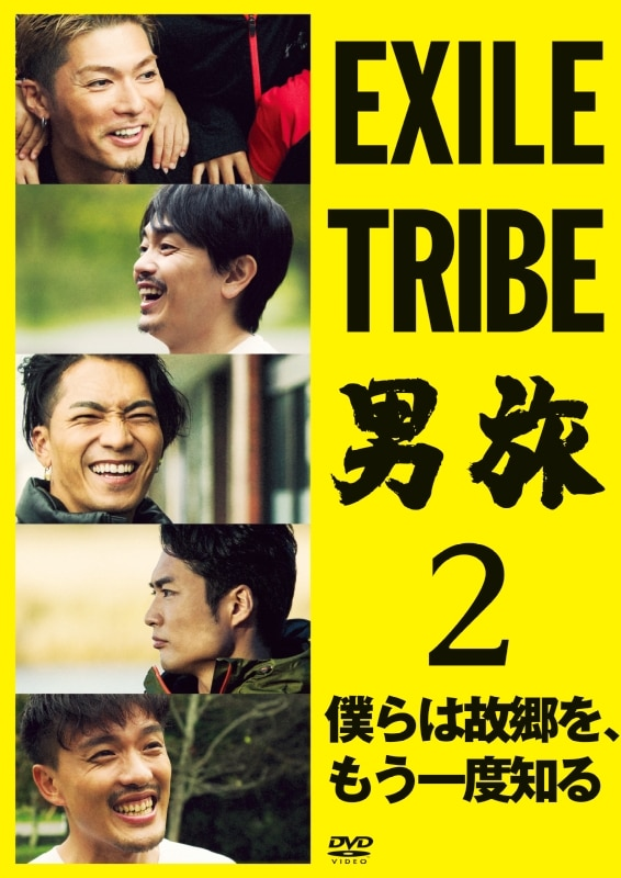 EXILE TRIBE 男旅
